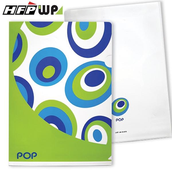 【買一送一】HFPWP L夾文件套 設計師精品(1入)底部超音波加強 台灣製 E310P5-SP