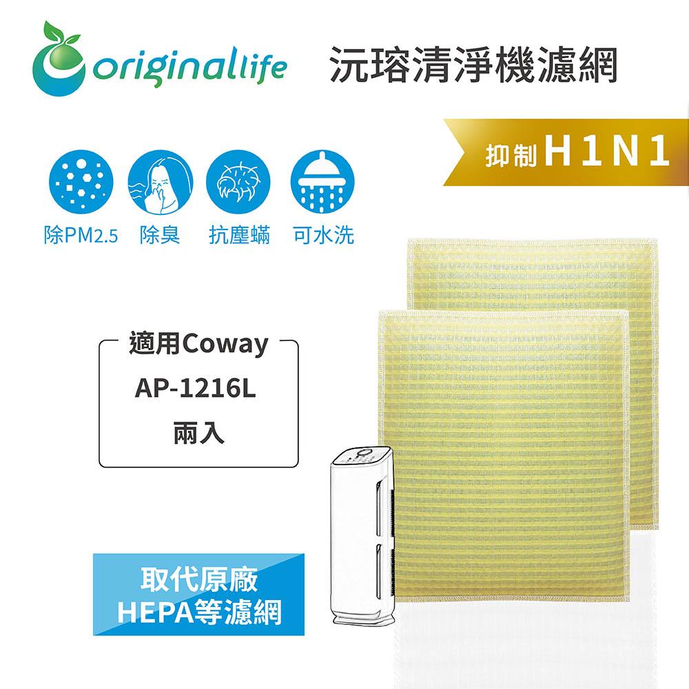 【Original Life】長效可水洗★ 超淨化空氣清淨機濾網 適用Coway:AP-1216L 兩入