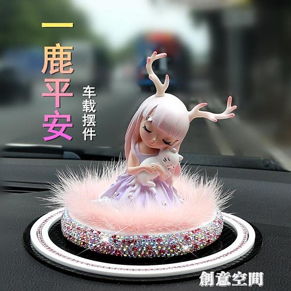 一路平安鹿女神款車內飾品擺件女生車飾可愛貂毛鑲鉆車載創意香水 創意新品