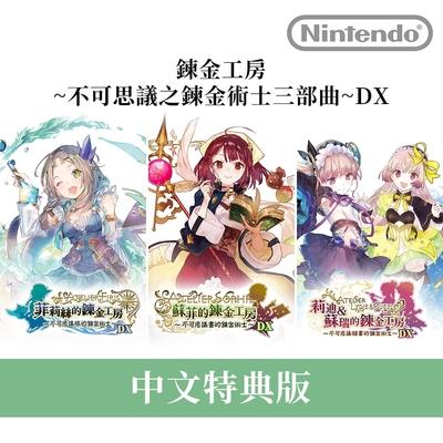 任天堂 Nintendo Switch 鍊金工房~不可思議之鍊金術士三部曲~DX特典版