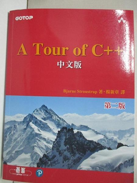 【書寶二手書T1/電腦_EKH】A Tour of C++ 中文版(第二版)_Bjarne Stroustrup,  楊新章