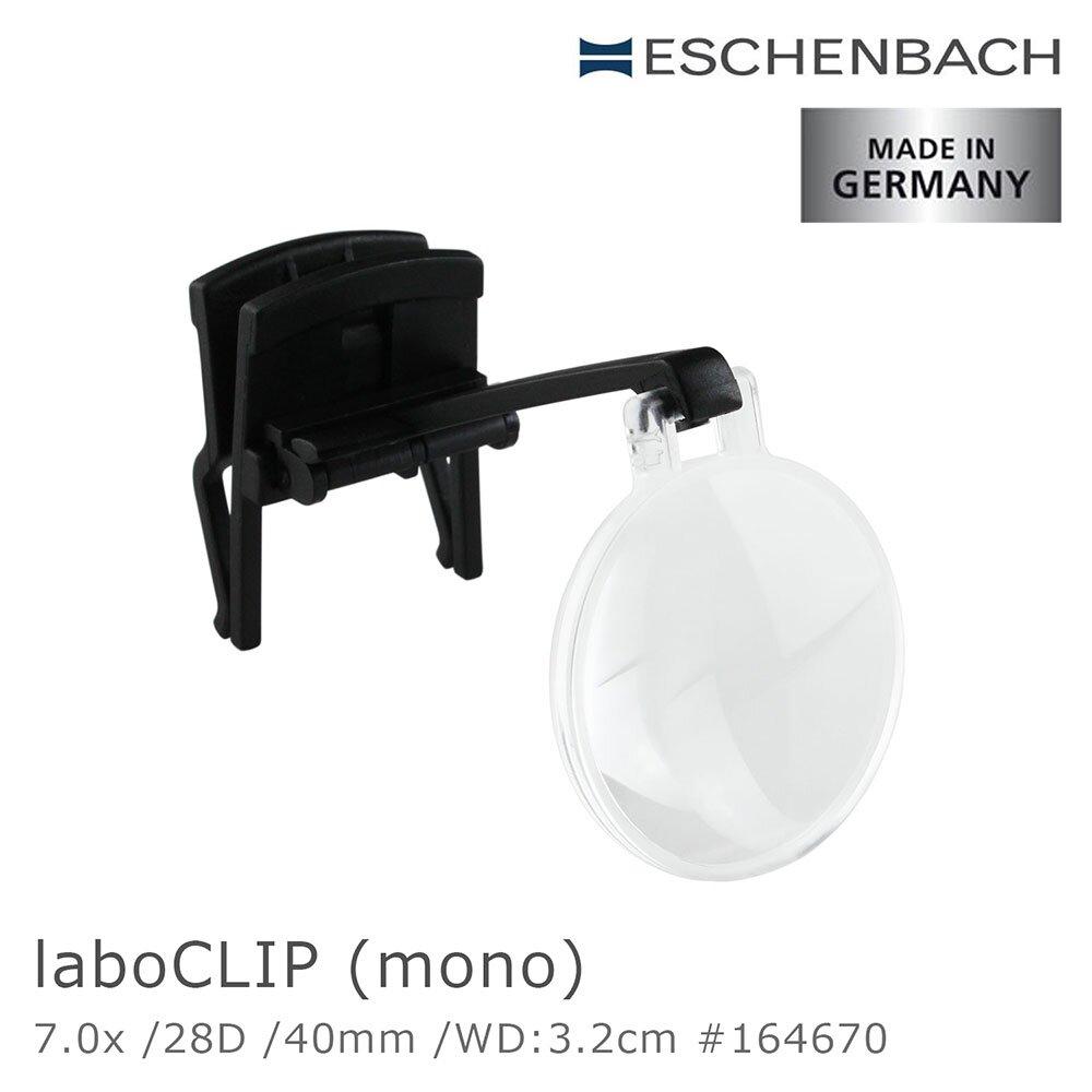 【德國 Eschenbach】laboCLIP 7x/28D/40mm 德國製單眼夾式非球面高倍放大鏡 164670