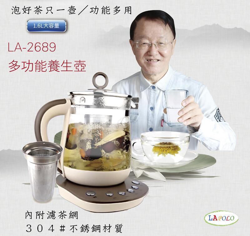 lapolo 多功能養身壺 萬用熱水壺 la-2689 304不鏽鋼 保溫壺 可控制溫度 溫控