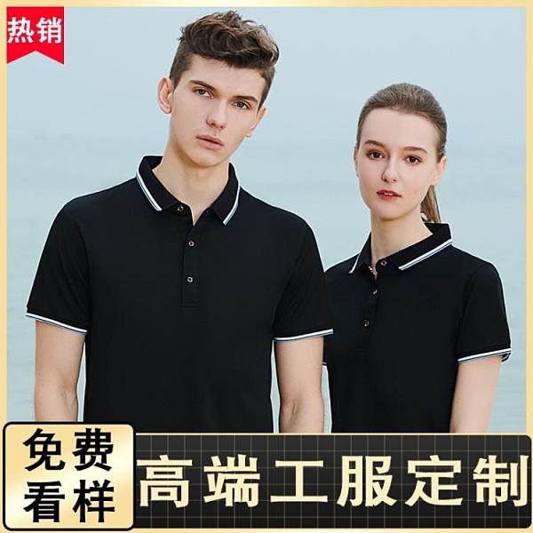 工作服定制t恤polo衫訂做工衣工服文化衫diy短袖純棉印字刺繡logo 滿天星