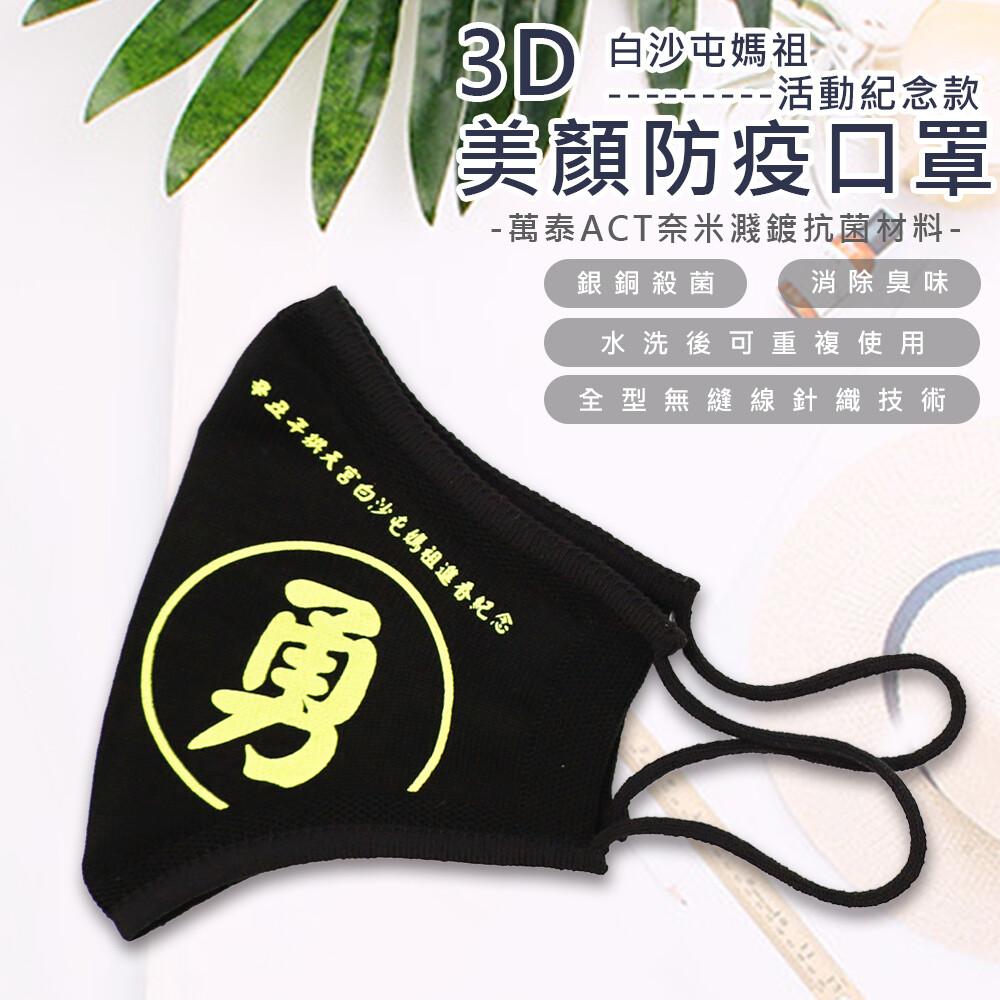 actife - 3d勇字美顏口罩-白沙屯媽祖活動紀念款(絕版限量 要搶要快)