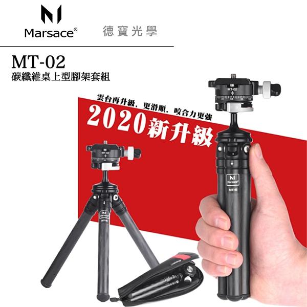 【全新升級】 Marsace 馬小路 MT-02 碳纖維 桌上型便攜 三腳架套組 德寶光學 手機直播 商品拍攝 VLOG