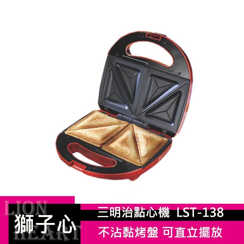 LION HEART獅子心 三明治點心機 LST-138 (紅)