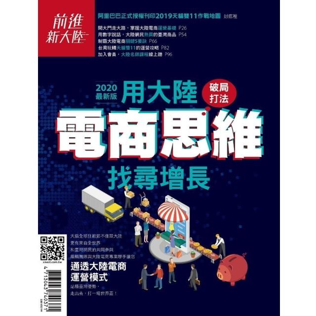 專刊-《破局打法—用大陸電商思維找尋增長》