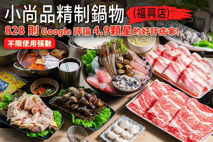【台北】小尚品精制鍋物(福興店) #GOMAJI吃喝玩樂券#電子票券#美食餐飲