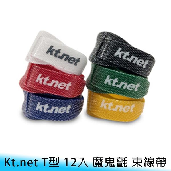【妃航】Kt.net/廣鐸 12入 彩色 T型 魔鬼氈/魔術貼 綁線/理線帶/整理帶/束線帶 整線/收納/分類