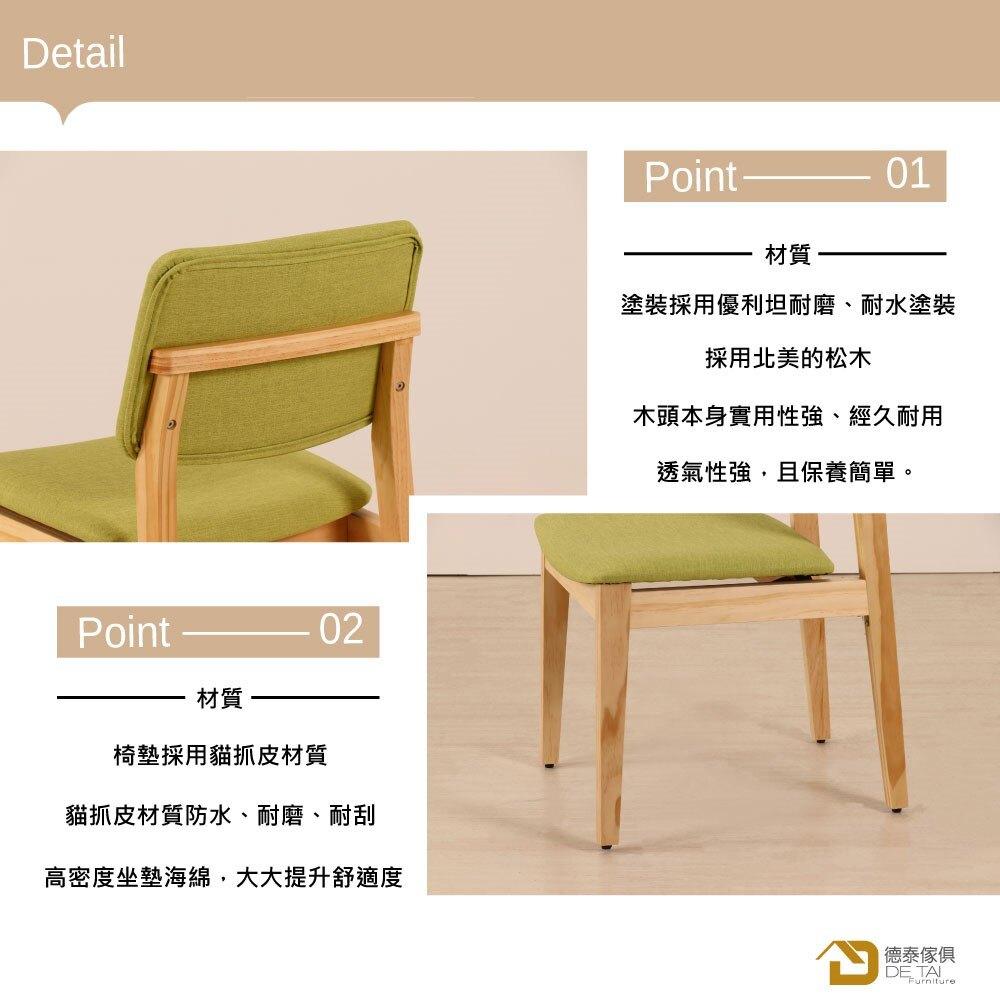 D&T 德泰傢俱 Nova北歐時尚北美松木椅(原木色+綠色貓抓皮)B001-C403
