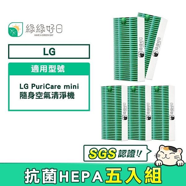 【南紡購物中心】綠綠好日 抗菌 HEPA 濾芯 5入組 適用 LG PuriCare mini 隨身空氣清淨機 AP151MBA1