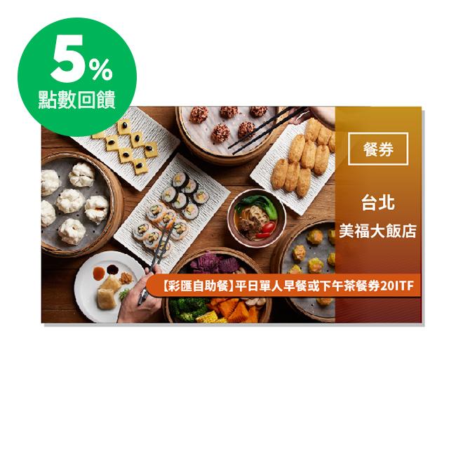 [馨心相繫]美福大飯店【彩匯自助餐】平日單人早餐或下午茶餐券20ITF(可加價用於假日)
