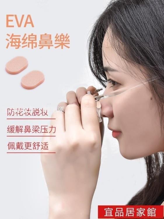眼鏡防滑鼻墊海綿鼻托墊防脫妝無壓痕超軟硅膠眼睛框防滑鼻貼