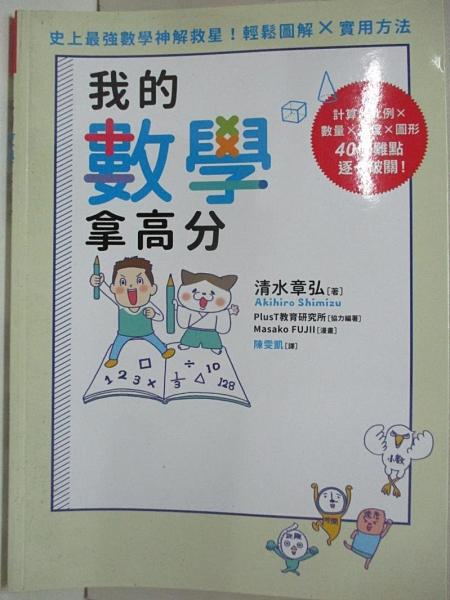 【書寶二手書T1/兒童文學_EJ9】我的數學拿高分:日本名師獨創「數學暗號」,輕鬆培養孩子的數