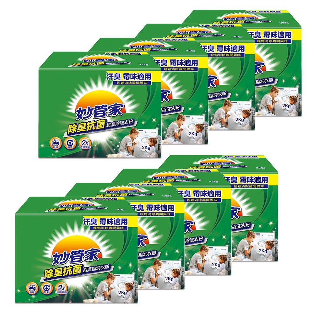【妙管家】除臭抗菌超濃縮洗衣粉2000g(8盒)