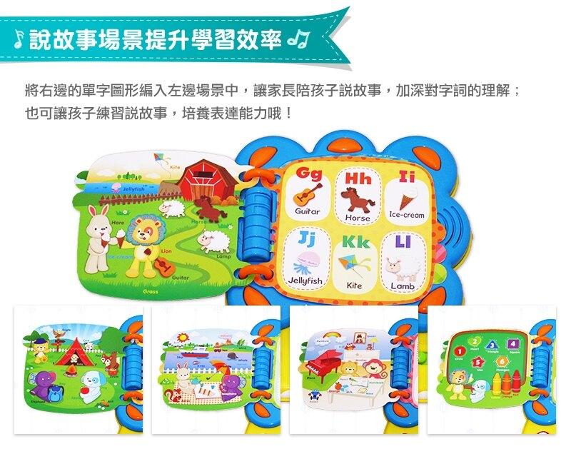 麗嬰兒童玩具館--[winfun] 英紛小獅子英語學習機 -翻翻書