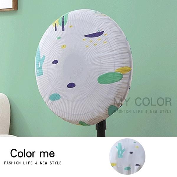 迷霧森林風扇防塵罩(短款) 防塵罩 換季收納 防塵套 電扇 半包式 風扇罩 防塵【Z003】color me