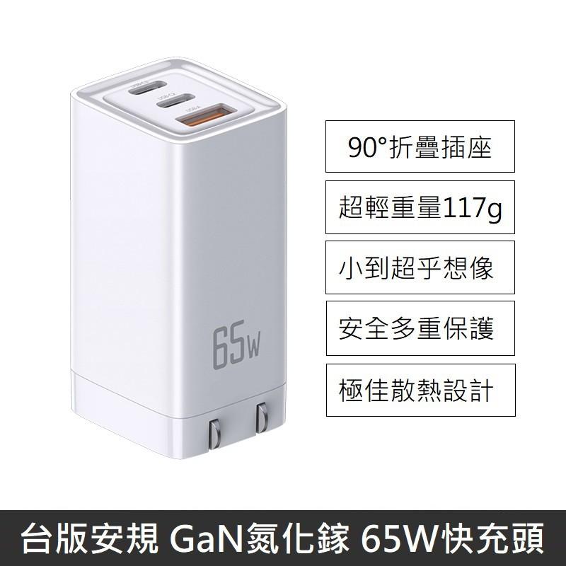 台版安規 GaN 氮化鎵 65W 快充頭 快充旅充頭 三孔 充電器 充電頭 旅行充 旅充 快充頭 快充充電器 - 白色