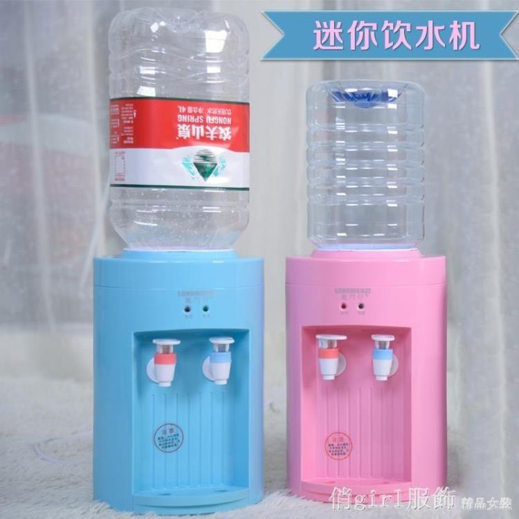 迷你飲水機台式冷熱飲水機迷你型小型可加熱飲水機送桶家用礦泉水  開春特惠  ytl