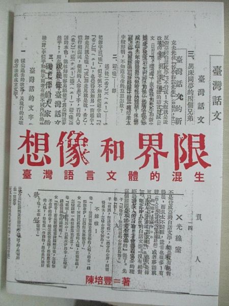 【書寶二手書T1/歷史_CPA】想像和界限:臺灣語言文體的混生_陳培豐