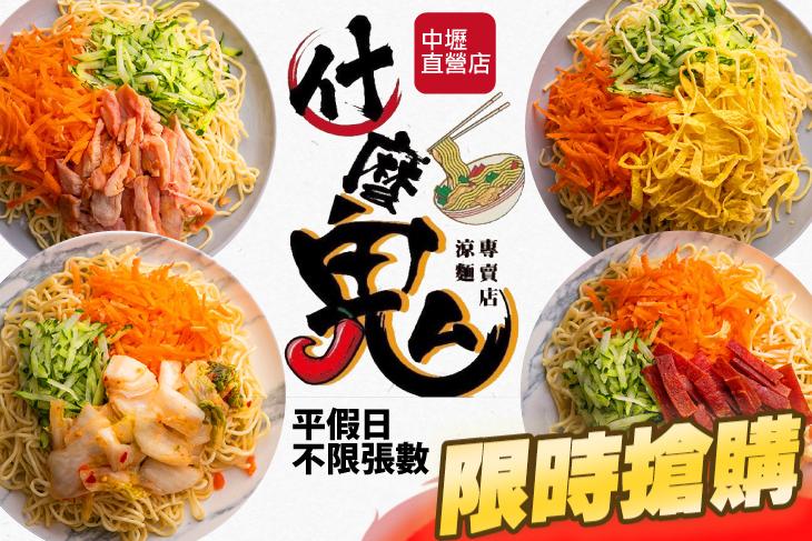 【桃園】什麼鬼涼麵(中壢直營店) #GOMAJI吃喝玩樂券#電子票券#中式