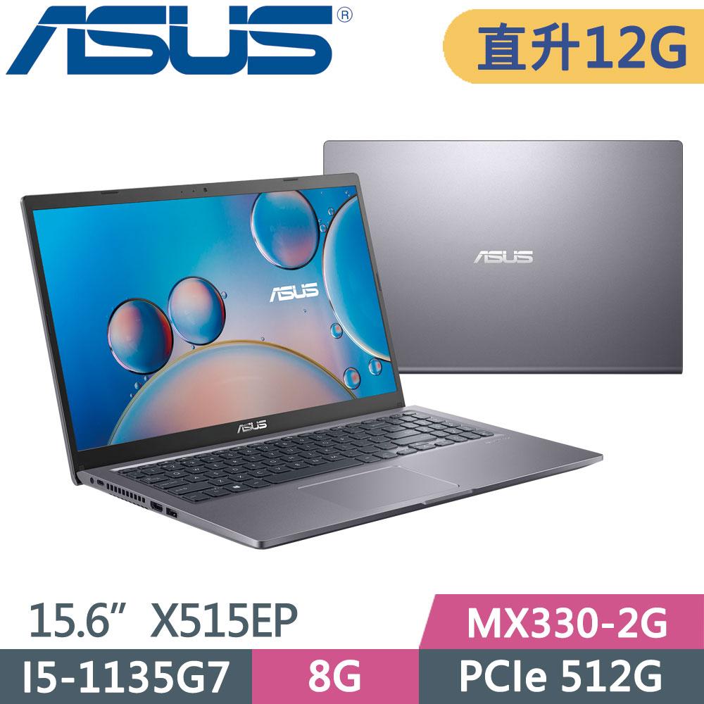 ASUS X515EP-0051G1135G7 星空灰(I5-1135G7/8G+4G/MX330/PCIe512G/W10/FHD/15.6)特仕