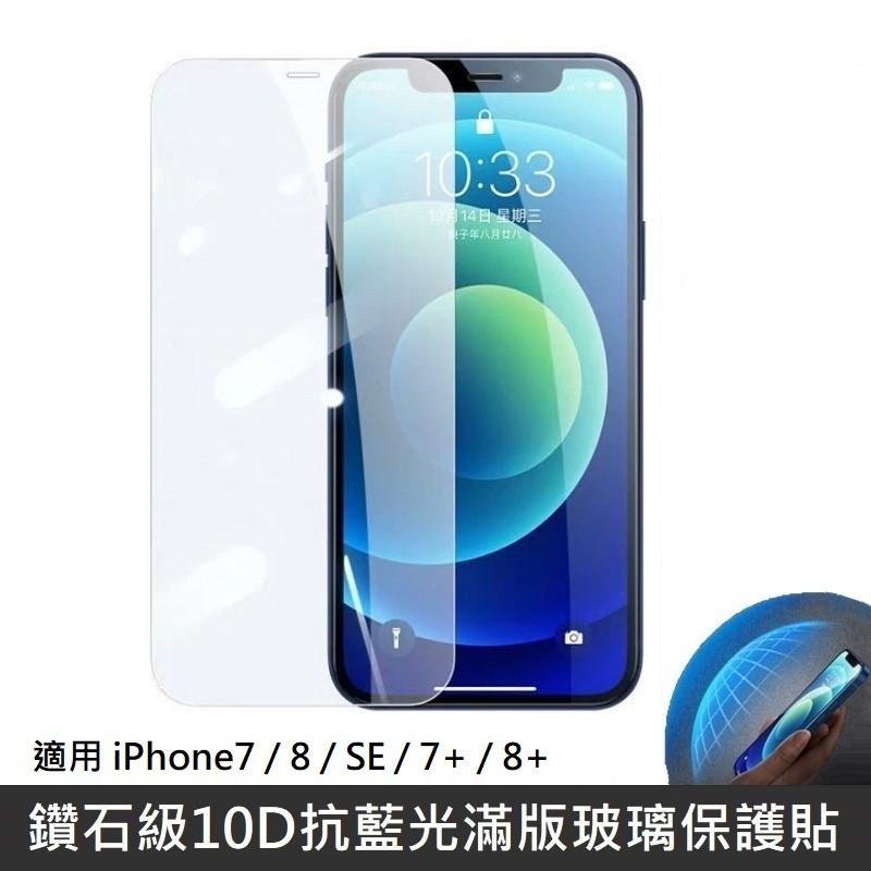 鑽石級 10D 抗藍光滿版玻璃貼 抗藍光玻璃貼 滿版玻璃貼 適用 iPhone 7 / 8 / SE / 7+ / 8+