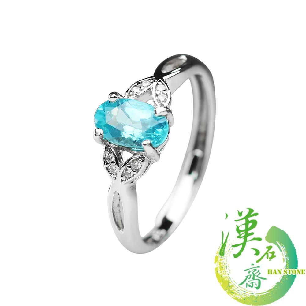 【漢石齋】天然Tiffany藍 磷灰石公主戒指(主石4.7*7.2mm以上)