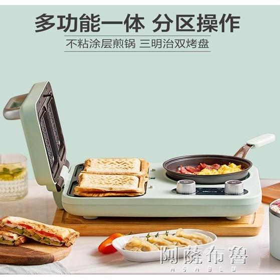 早餐機 小熊三明治機輕食早餐機家用小型多功能四合一加熱吐司壓烤面包機 - 標準版