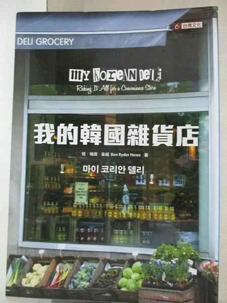 【書寶二手書T1/財經企管_CMM】我的韓國雜貨店_Ben Ryder Howe