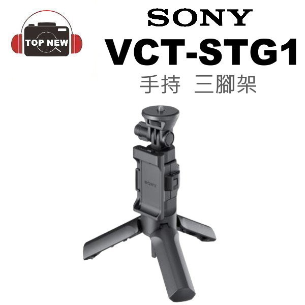 SONY 原廠配件三腳架 VCT-STG1 STG1 拍攝手把 公司貨 (贈7-11商品卡50元)