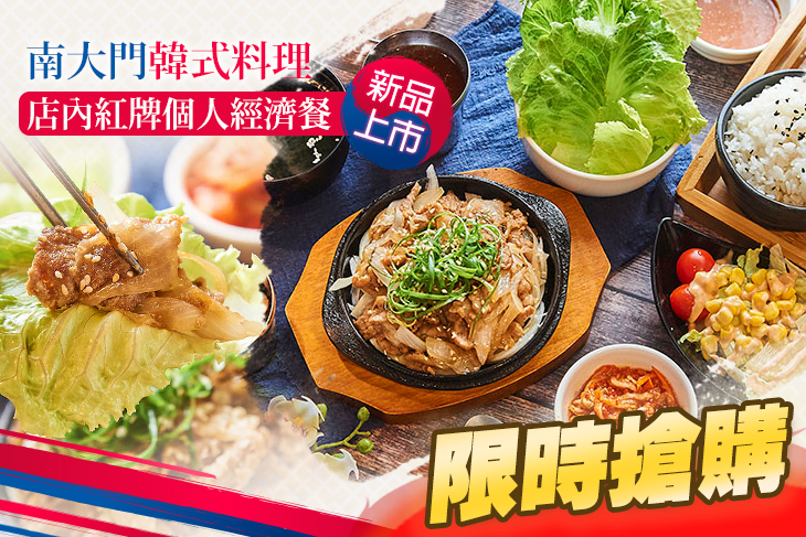 【高雄】南大門韓式料理(新楠店) #GOMAJI吃喝玩樂券#電子票券#美食餐飲