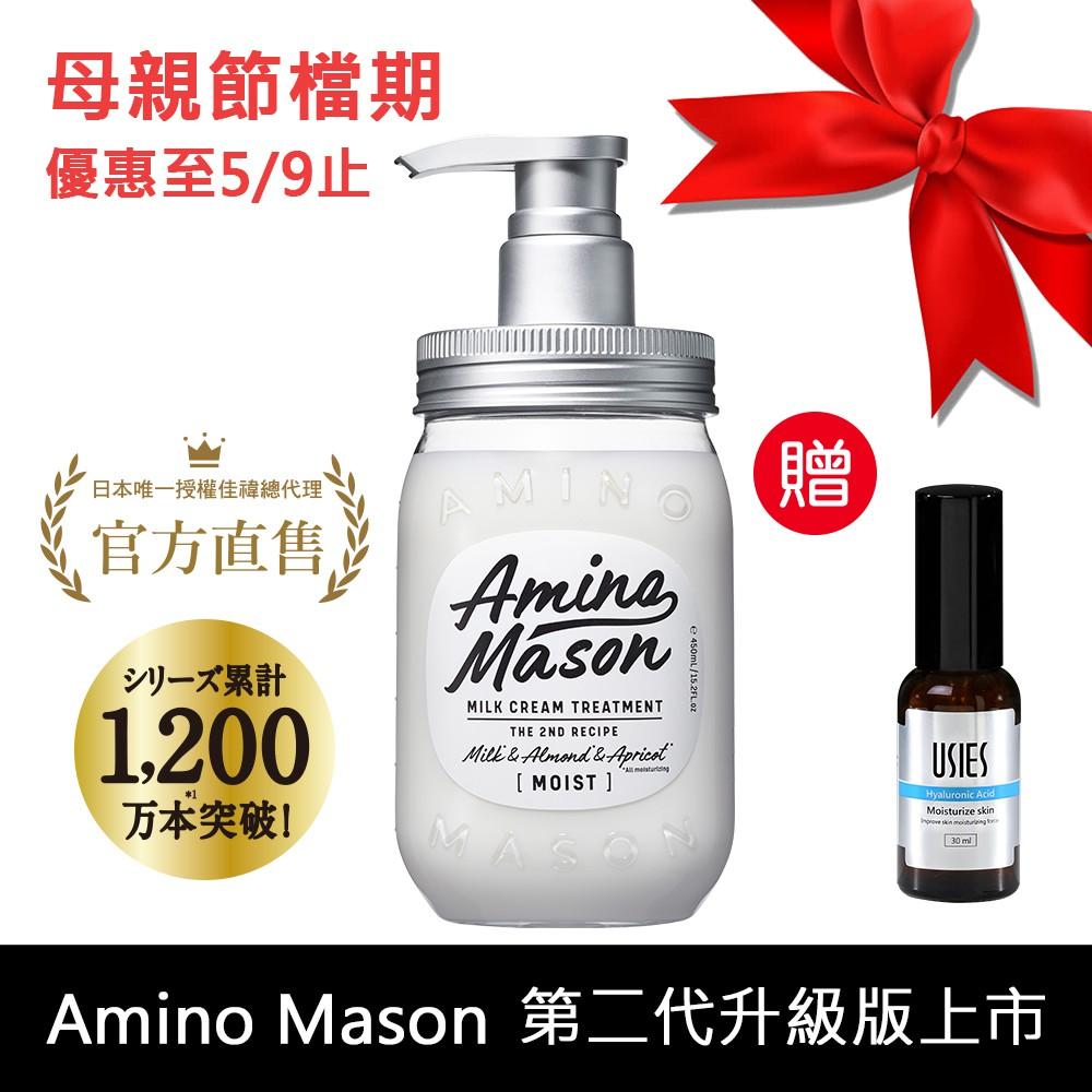 【台灣官方總代理2021最新版】Amino Mason 胺基酸深層補水潤絲精450ml母親節特惠至5/9止