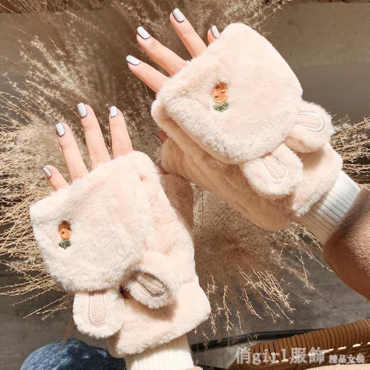 手套女冬季保暖可愛韓版學生卡通軟妹翻蓋防寒加絨加厚棉毛絨秋冬 開春特惠