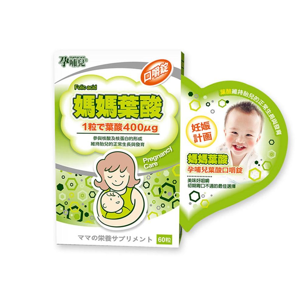 【孕哺兒】媽媽葉酸口嚼錠(60粒/罐) 孕期保健 保健食品(LAVIDA官方直營)