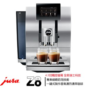 Jura 商用系列 Z8全自動咖啡機