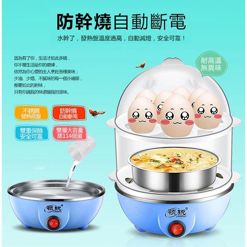 【百淘百樂】【快速出貨】領銳煮蛋器 保固一年 110V蒸蛋器 不銹鋼煮蛋器 雙層煮蛋神器 早餐機小家電350W功率