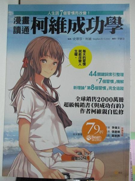 【書寶二手書T2/勵志_DSC】漫畫讀通柯維成功學_史蒂芬.柯維