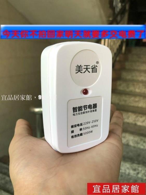 節電器 美天省智慧節電器大功率家用空調省電王電表節能王電