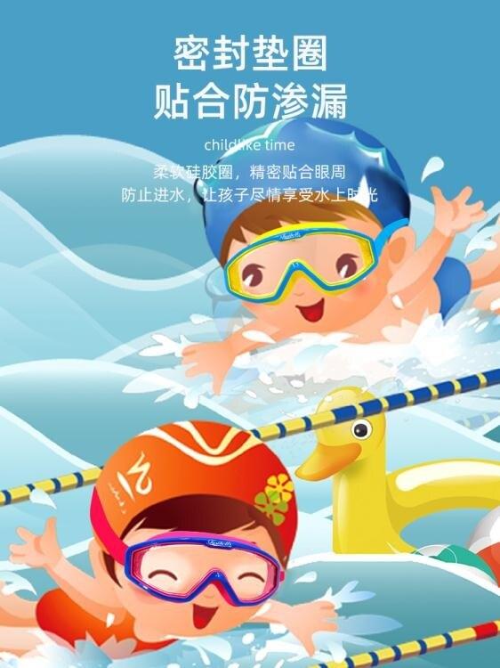 兒童泳鏡防水防霧高清男童女童專業泳帽套裝備大框潛水游泳眼鏡 四季小屋