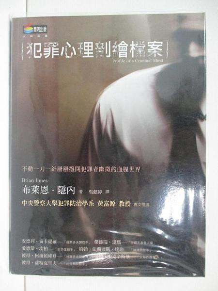 【書寶二手書T1/心理_ELD】犯罪心理剖繪檔案_布萊恩‧隱內