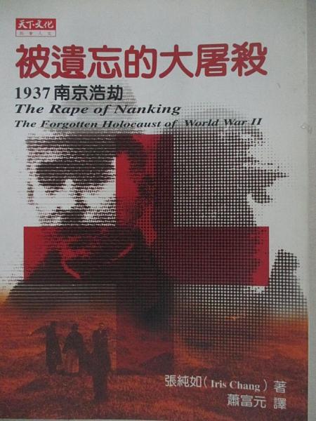【書寶二手書T1/歷史_CH4】被遺忘的大屠殺-1937南京浩劫_張純如