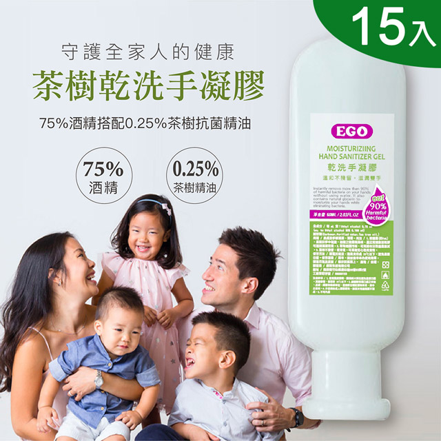 EG-0茶樹乾洗手凝膠 15入