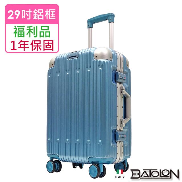 【福利品 29吋】浩瀚星辰TSA鎖PC鋁框箱/行李箱(冰雪藍)