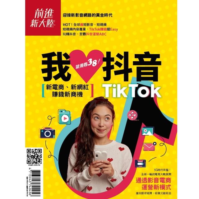 專刊-《我愛抖音、我愛TikTok,就是要38!—新電商、新網紅、賺錢新商機》