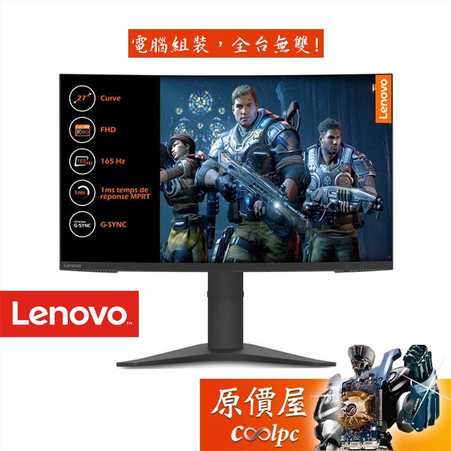 Lenovo聯想 G27c-10 27吋/1H1P/1ms/VA曲面/165Hz/無喇叭/FreeSync/螢幕/原價屋