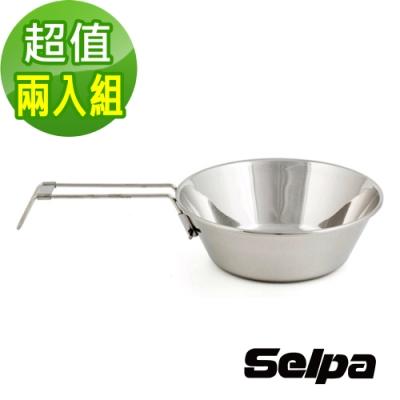 韓國SELPA 304不鏽鋼碗 300ml 握把可折疊 超值兩入組