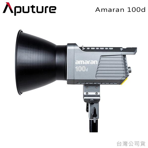 EGE 一番購】Aputure【Amaran 100d|高亮白光版】棚內LED持續燈 COB專業錄影補光燈【公司貨】