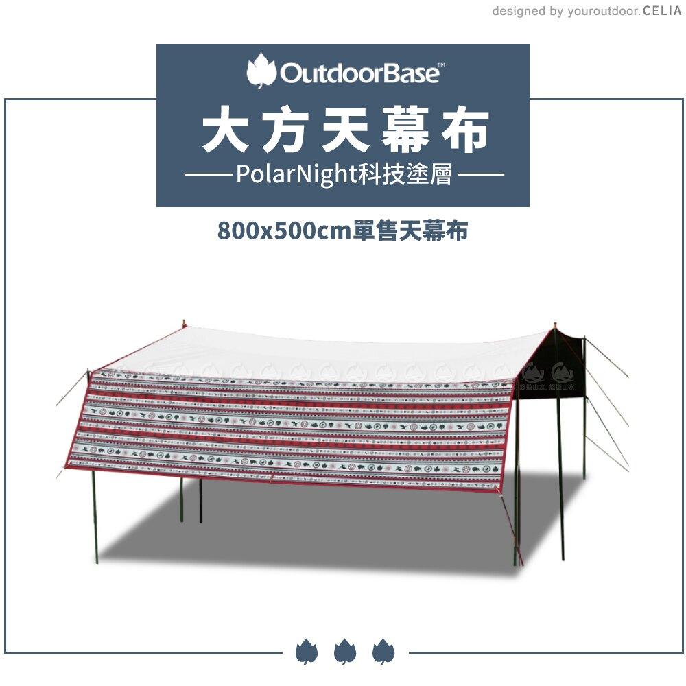 【Outdoorbase 彩繪天空大方天幕布 單售《紅花月光白》】22307 天幕帳/遮陽帳/客廳帳/露營